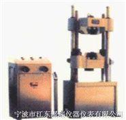 电液式万能试验机
