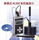 HL200便携式里氏硬度计报价