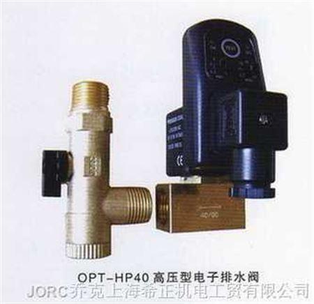 opt-hp40电子排水阀_化工机械设备_泵阀类_电磁阀_库图片