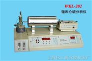 WKL-202型微庫侖定硫儀廠家
