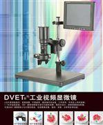 工業視頻顯微鏡-南北儀器