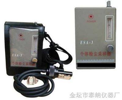 ESA-3个体粉尘采样器