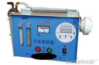 TC-3000尘毒采样器
