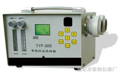 TYF-30 智能粉尘采样器