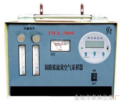 TWA-300S双路低流量空气采样器