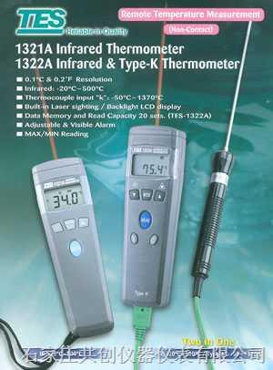 紅外測溫儀TES-1322