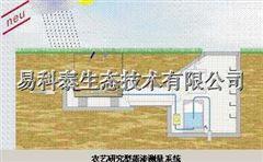 農藝研究蒸滲測量系統