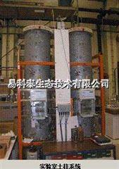 實驗室土柱系統