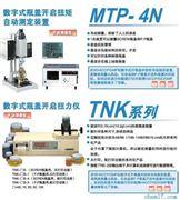 TNK-100B-5数字式瓶盖扭力仪/TNK-100B-5