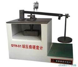 QYH-01球压痕硬度计