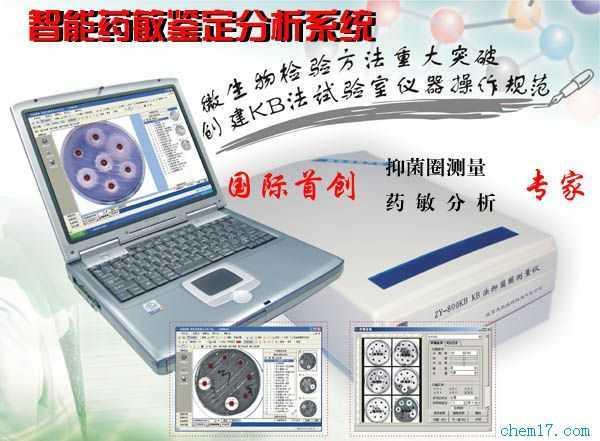 ZY-800KB藥敏分析儀