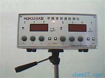 MGM320A型甲醛苯快速检测仪