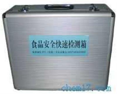 TN食品安全快速检测箱