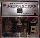 威尼斯人娱乐,BYT-WK石英亚沸高纯水蒸馏器