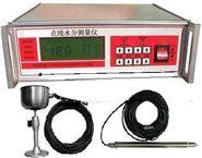 在线水分连续测定仪(PPM级,测气体中的水分)