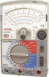 模拟式万用表EM7000指针式万用表|日本三和Sanwa