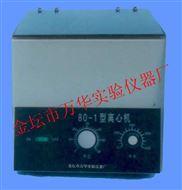 80-1电动离心机