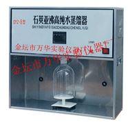 SYZ-550/SYZ-B石英亚沸高纯水蒸馏器