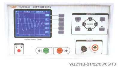 上海沪光|YG211B-03脉冲式线圈测试仪(即数字式匝间绝缘测试仪