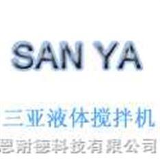 中国台湾三亚液体搅拌机