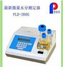 PLD-GRS6普洛帝全自動微量水分測定儀