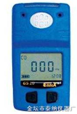 TNGS10气体检测仪