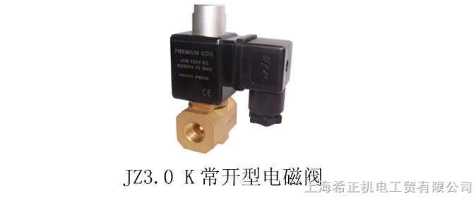 0k常开型电磁阀 乔克(jorc)采用欧洲技术设计的jz系列直动型电磁阀图片