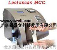 保加利亞進口Lactoscan MCC 乳成份分析儀