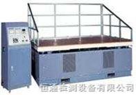 HT-8001L大型模擬運輸振動臺
