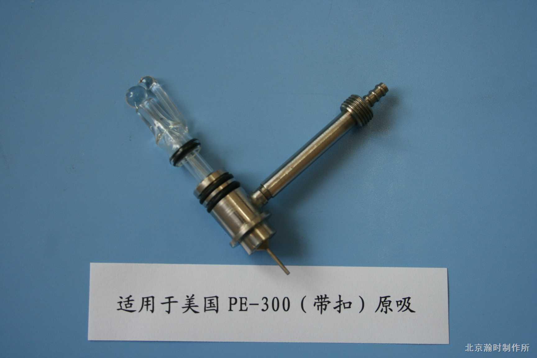 金属套玻璃高效雾化器(WNA-1系列美国PE-300-有扣-型)