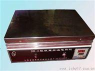 DB-3数显恒温电热板