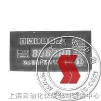 XMW-31E-熱量計量顯示儀-上海大華儀表廠