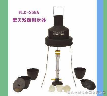 普洛帝康氏残碳测定器