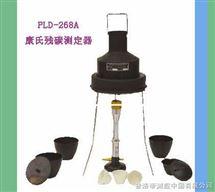 PLD-268A普洛帝康氏殘碳測定器
