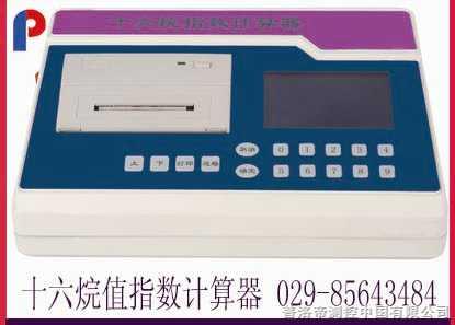 柴油十六烷指数计算器