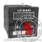 XJP96T-转速数字显示仪