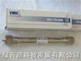 YMC-Actus Column高通量长寿命制备色谱柱ODS-AQ