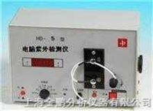 ZHD-5型电脑紫外检测仪ZHD-5型