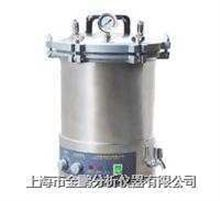 YXQ-LS-18SI型自动手提式高压蒸汽灭菌器