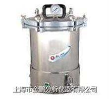 YSQ-SG46-280S型手提式高压蒸汽灭菌器
