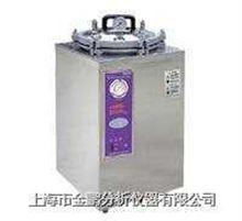 YXQ-LS-30SII型立式压力蒸汽灭菌器
