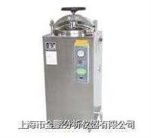 YXQ-LS-100SII型立式压力蒸汽灭菌器