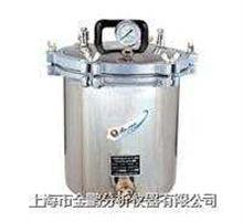 YXQ-SG46-280SA型手提式煤电二用灭菌器