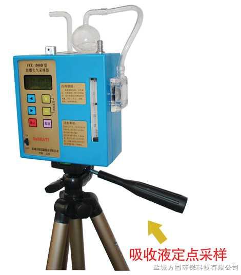 FCC-1500D型個體防爆大氣采樣器