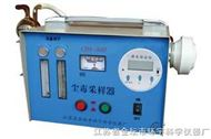 CDA-300毒尘采样器