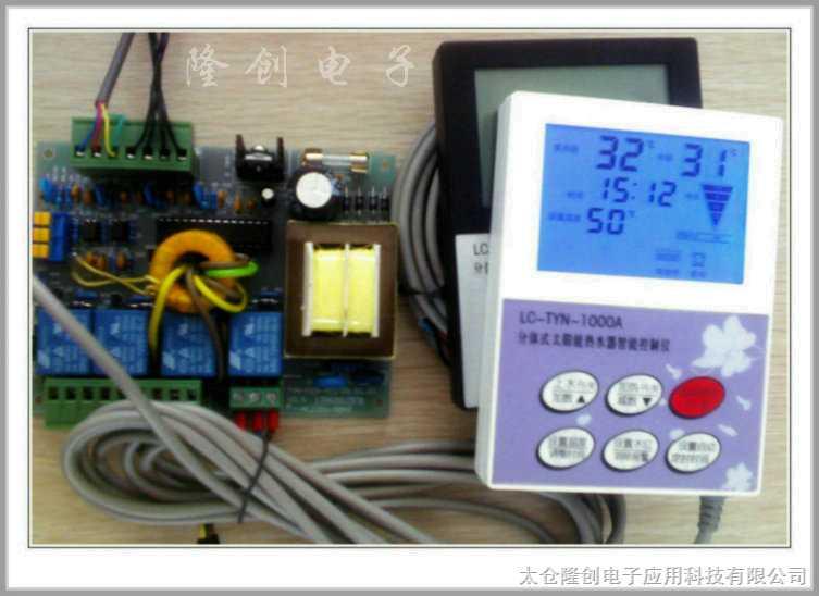 分体式太阳能热水器控制仪