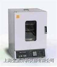 LG-50B型台式鼓风干燥箱