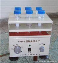 WHH-1旋渦混合儀