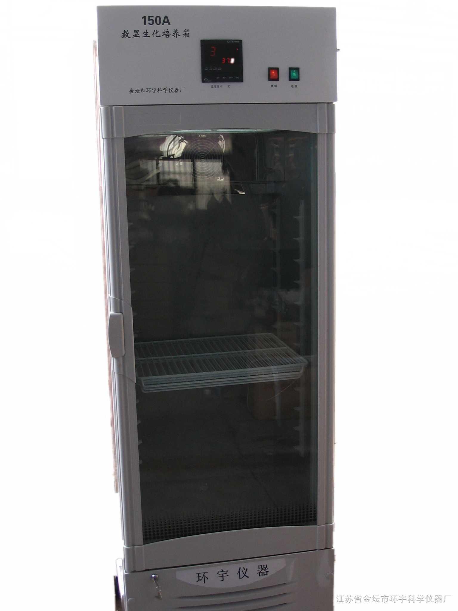 150A数显生化培养箱