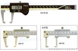 mitutoyo三丰573-251-10外凹槽卡尺